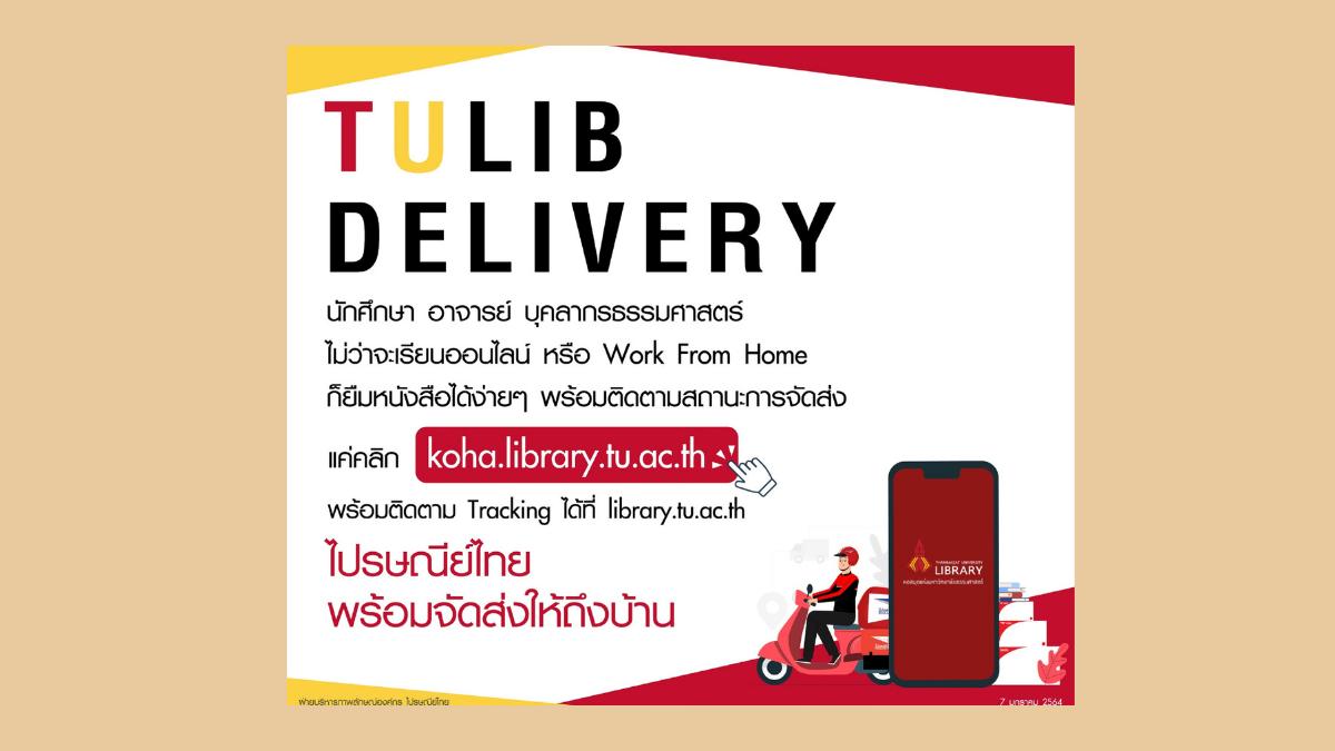 หอสมุด มธ. เปิดบริการ TULIB DELIVERY จัดส่งหนังสือให้นักศึกษาถึงบ้านด้วย ไปรษณีย์ไทย