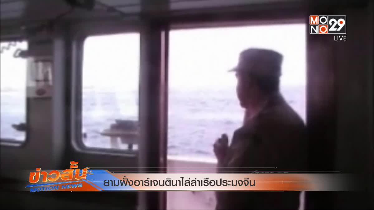 ยามฝั่งอาร์เจนตินาไล่ล่าเรือประมงจีน