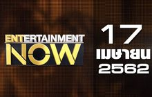 Entertainment Now Break 1 17-04-62
