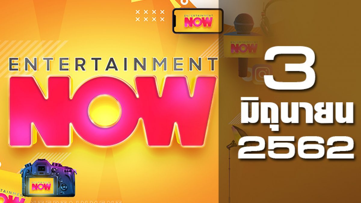 Entertainment Now Break 1 03-06-62