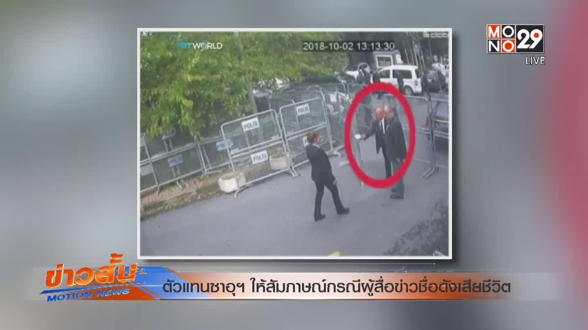 ตัวแทนซาอุฯ ให้สัมภาษณ์กรณีผู้สื่อข่าวชื่อดังเสียชีวิต