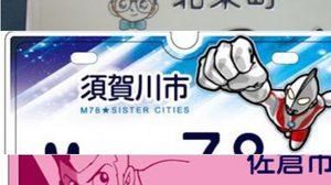 ป้ายทะเบียนรถการ์ตูน สุดครีเอท เมื่อญี่ปุ่นผ่านกฏหมายอนุญาตให้ ตกแต่งป้ายทะเบียนรถ ได้ ปี 2016
