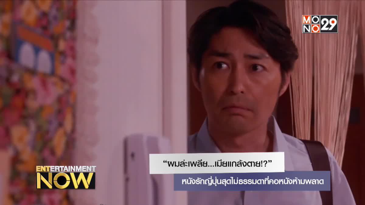 """""""ผมล่ะเพลีย...เมียแกล้งตาย!?"""" หนังรักญี่ปุ่นสุดไม่ธรรมดาที่คอหนังห้ามพลาด"""