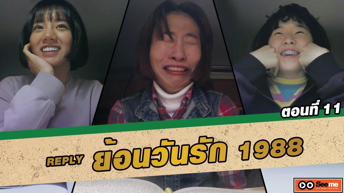 ย้อนวันรัก 1988 (Reply 1988) ตอนที่ 11 ฉันโดนทิ้งแล้ว... [THAI SUB]