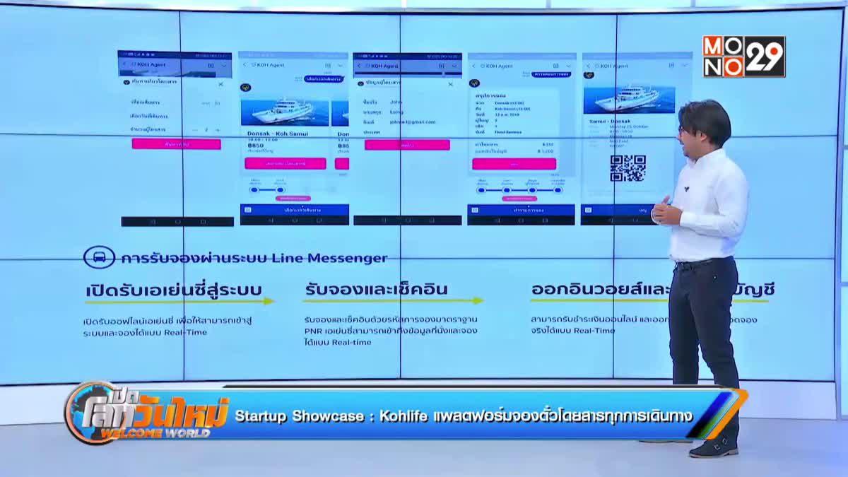Startup Showcase ตอน : Kohlife แพลตฟอร์มจองตั๋วโดยสารการเดินทาง