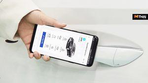 Hyundai เตรียมสาธิต Digital Key เปิด-ล๊อค สตาร์ท-ปิดเครื่องยนต์ จากมือถือ