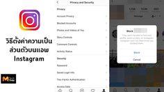 วิธีการตั้งค่า Instagram ให้เป็นส่วนตัวและปลอดภัยมากขึ้น