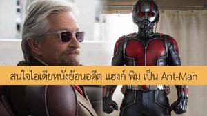 ผู้กำกับ Ant-Man and the Wasp สนใจไอเดียหนังย้อนอดีต ช่วงที่ แฮงก์ พิม เป็น Ant-Man
