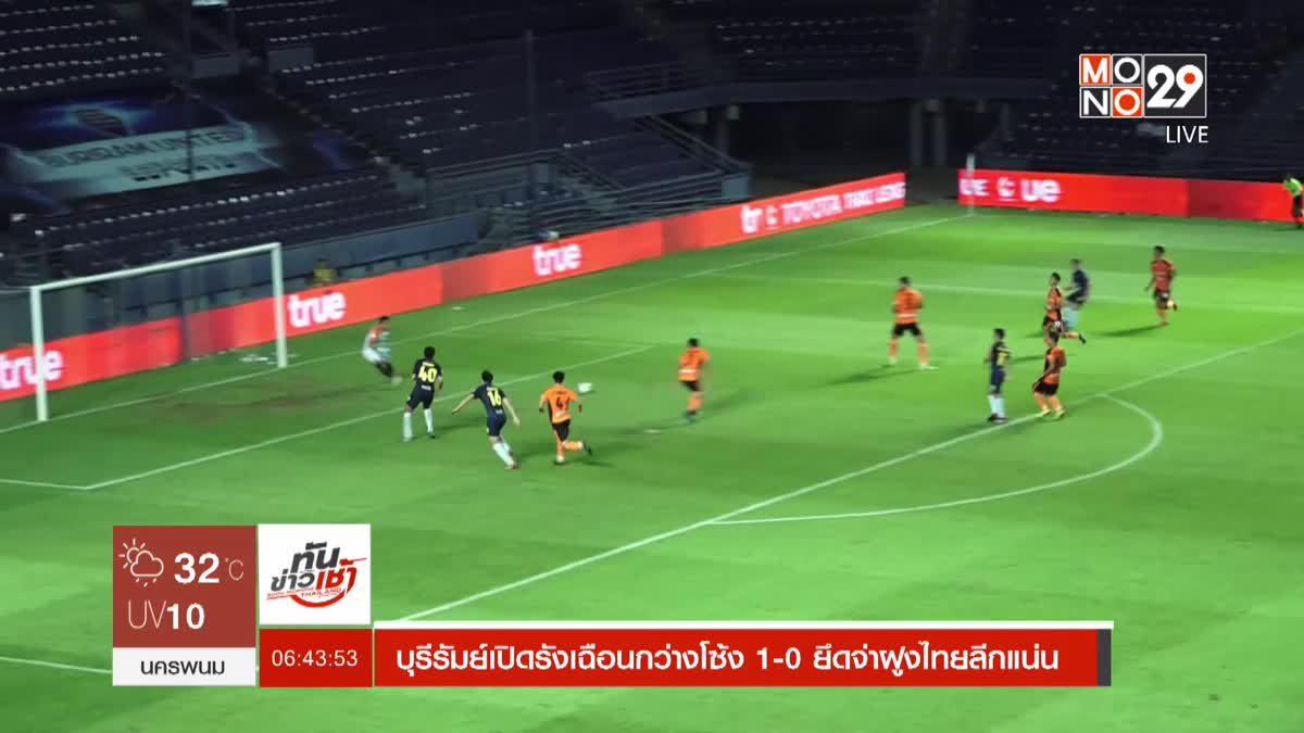 บุรีรัมย์เปิดรังเฉือนกว่างโซ้ง 1-0 ยึดจ่าฝูงไทยลีกแน่น
