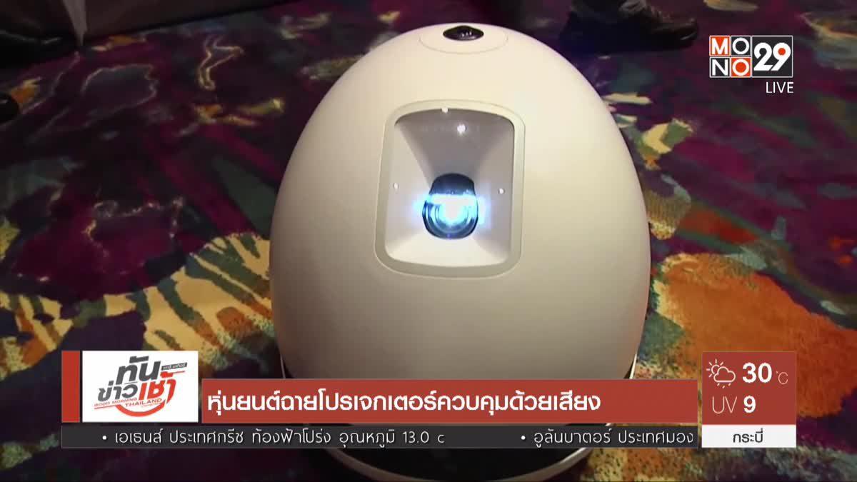 หุ่นยนต์ฉายโปรเจกเตอร์ควบคุมด้วยเสียง