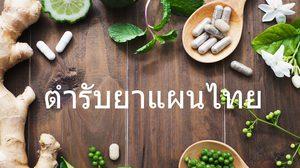 9 สมุนไพร ตำรับยาแผนไทย ที่ควรมีไว้ในตู้ยาประจำบ้าน