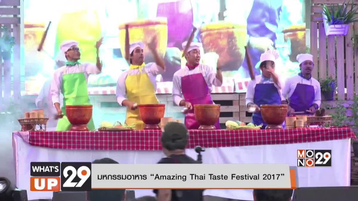 """มหกรรมอาหาร """"Amazing Thai Taste Festival 2017"""""""