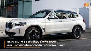 BMW iX3 M Sport รถยนต์ไฟฟ้า 100% อัดแน่นด้วยเทคโนโลยีอัจฉริยะมาถึงเมืองไทยแล้ว