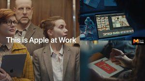 Apple ปล่อยโฆษณาชิ้นใหม่กับโลกการทำงาน