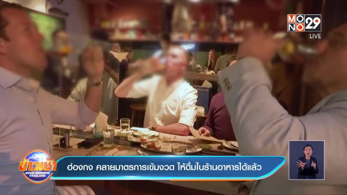 ฮ่องกง คลายมาตรากรเข้มงวด ให้ดื่มในร้านอาหารได้แล้ว