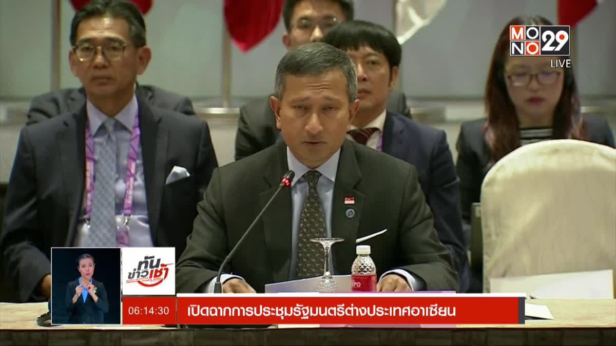 เปิดฉากการประชุมรัฐมนตรีต่างประเทศอาเซียน