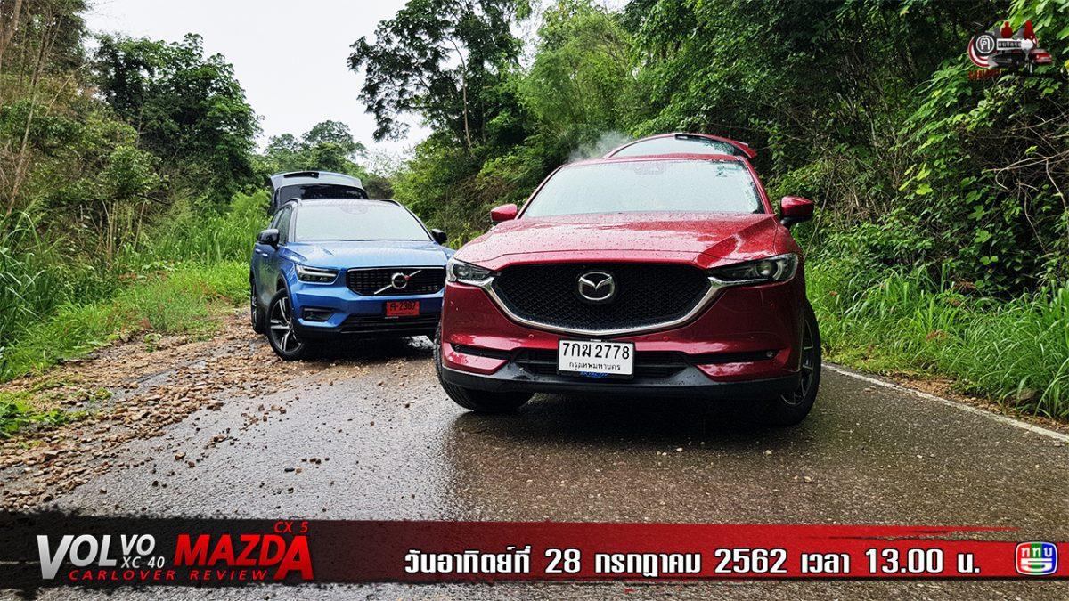ฅ-คนรักรถ ตอน Volvo XC40 Vs Mazda CX-5 EP.1