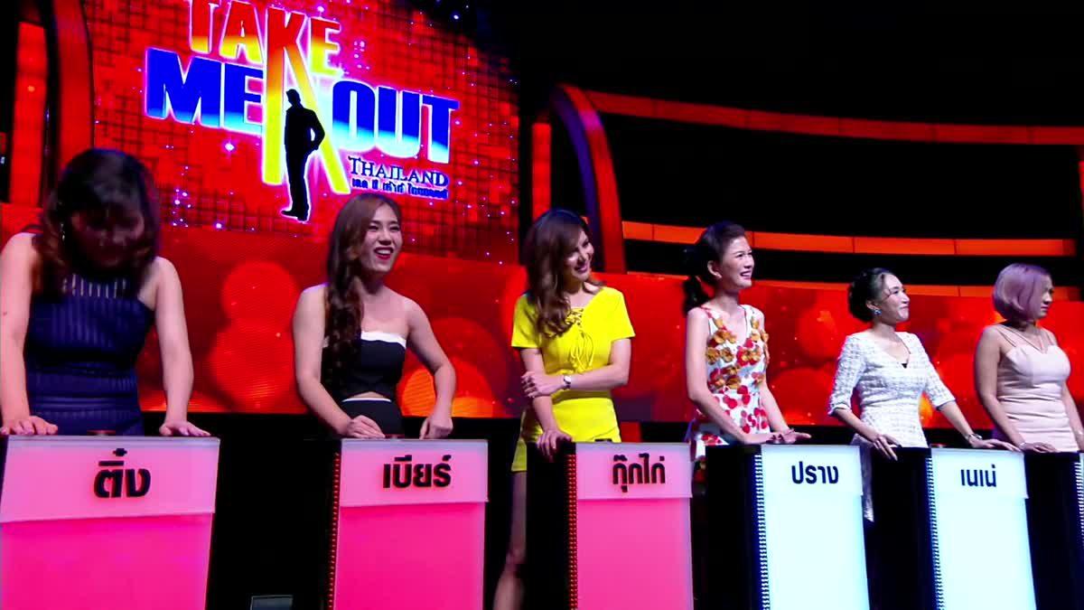 อ๊อฟ & แซคกี้ - Take Me Out Thailand ep.24 S11 (1 ก.ค.60) FULL HD
