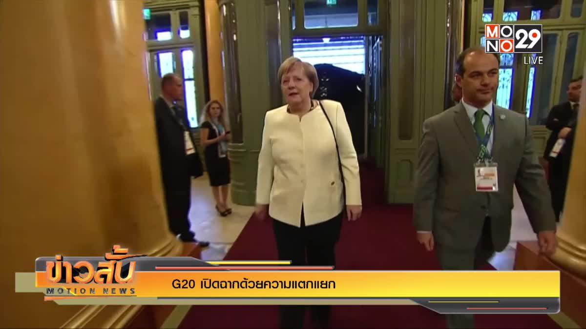 G20 เปิดฉากด้วยความแตกแยก