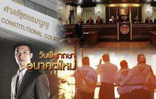 วันพิพากษาอนาคตใหม่ 21-02-63
