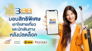 3BB มอบสิทธิพิเศษเอาใจสายเที่ยวและนักเดินทางหลังปลดล็อค