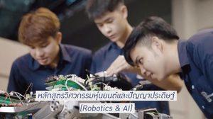 มช. เปิดหลักสูตร วิศว Robotics & AI รองรับเทรนด์เทคโนโลยี ที่ขับเคลื่อนโลกอนาคต