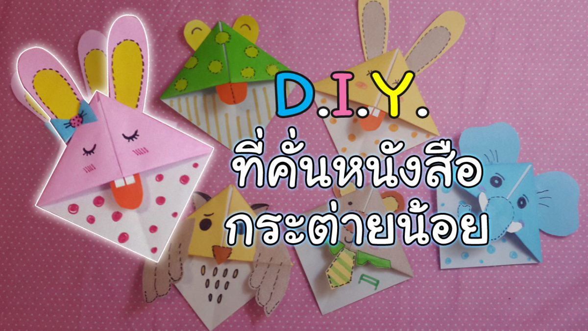 D.I.Y ที่คั่นหนังสือกระต่ายน้อย
