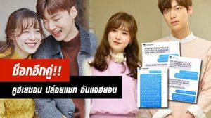 เปิดแชท คูฮเยซอน สุดยื้อ อันแจฮยอน ขอหย่า..!?