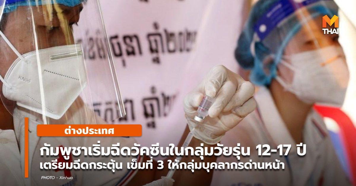 กัมพูชา เริ่มฉีดวัคซีนโควิด-19 ให้วัยรุ่น 12-17 ปี / เตรียมฉีดเข็ม 3 บุคลากรฯ