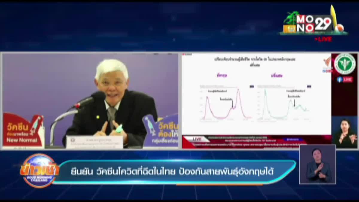 ยืนยัน วัคซีนโควิดที่ฉีดในไทย ป้องกันสายพันธุ์อังกฤษได้
