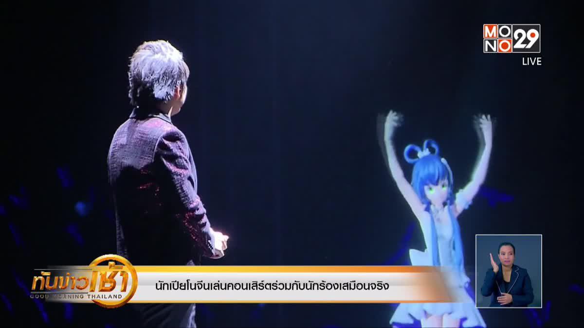 นักเปียโนจีนเล่นคอนเสิร์ตร่วมกับนักร้องเสมือนจริง
