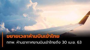 ขยายเวลาห้ามบินเข้าไทย ถึง 30 เม.ย.63