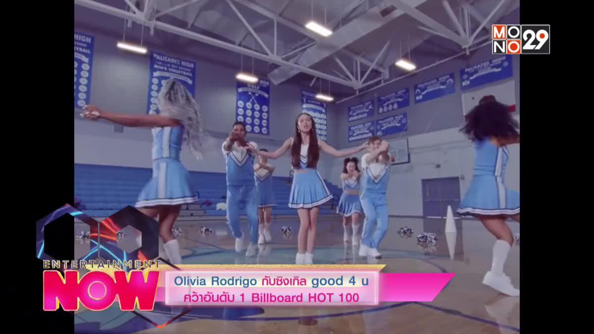 Olivia Rodrigo กับซิงเกิล Good 4 u คว้าอันดับ 1 Billboard