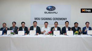Subaru แต่งตั้งผู้จำหน่ายทั่วประเทศ พร้อมกันทีเดียว 10 จังหวัด