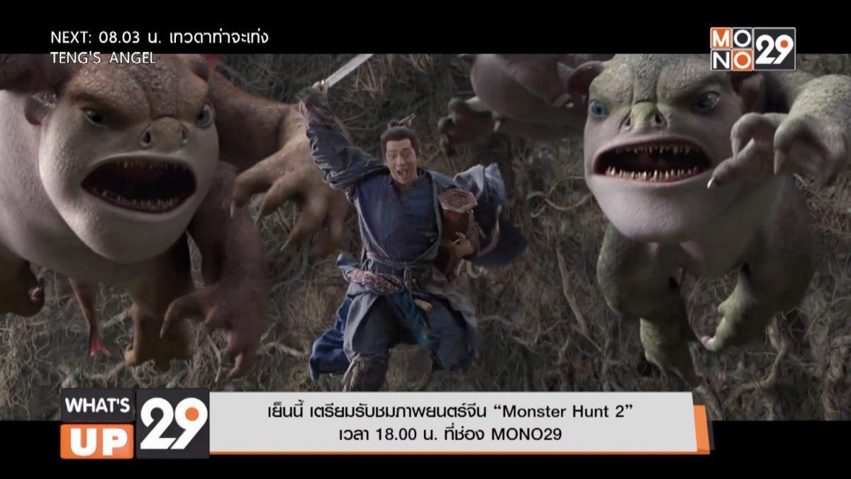 """เย็นนี้ เตรียมรับชมภาพยนตร์จีน """"Monster Hunt 2""""เวลา 18.00 น. ที่ช่อง MONO29"""