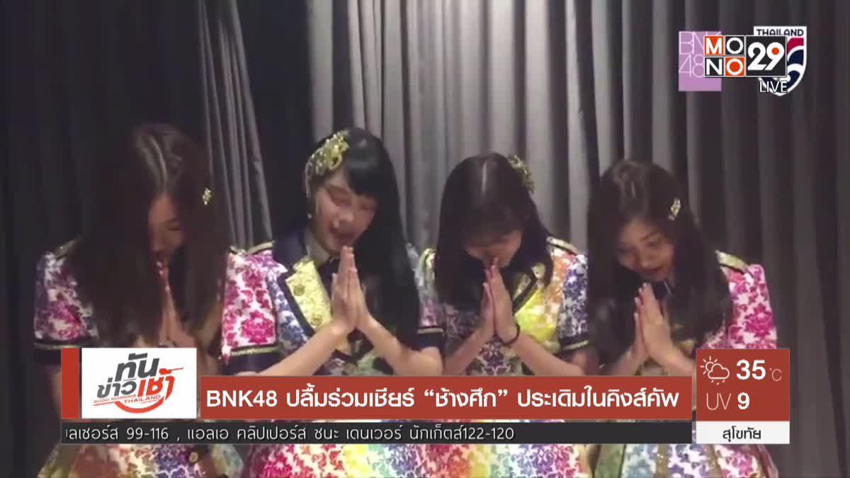 """BNK48 ปลื้มร่วมเชียร์ """"ช้างศึก"""" ประเดิมในคิงส์คัพ"""