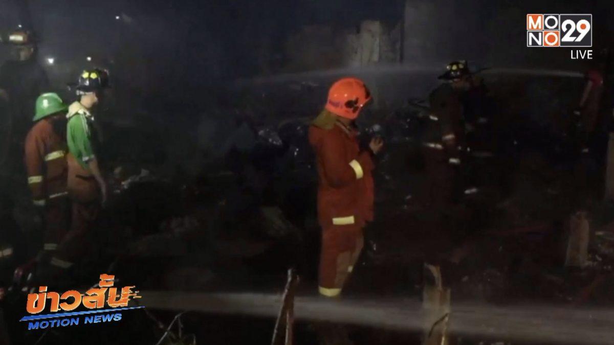 ไฟไหม้ชุมชนหลังวัดคูหาสวรรค์ฯ เสียหาย 20 หลัง