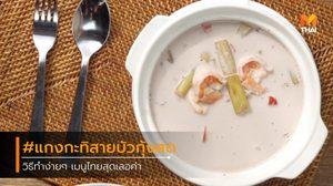 สูตร แกงกะทิสายบัวกุ้งสด เมนูไทยสุดเลอค่า