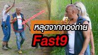 หลุดจากกองถ่าย Fast 9 ชาวเน็ตโฟกัส พุงดอม ว่าแต่กล้วยหอมทำให้มีพุงขนาดนี้เหรอ?