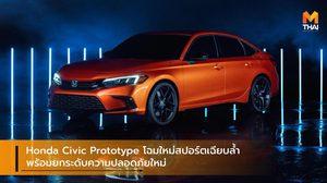 Honda Civic Prototype โฉมใหม่สปอร์ตเฉียบล้ำ พร้อมยกระดับความปลอดภัยใหม่