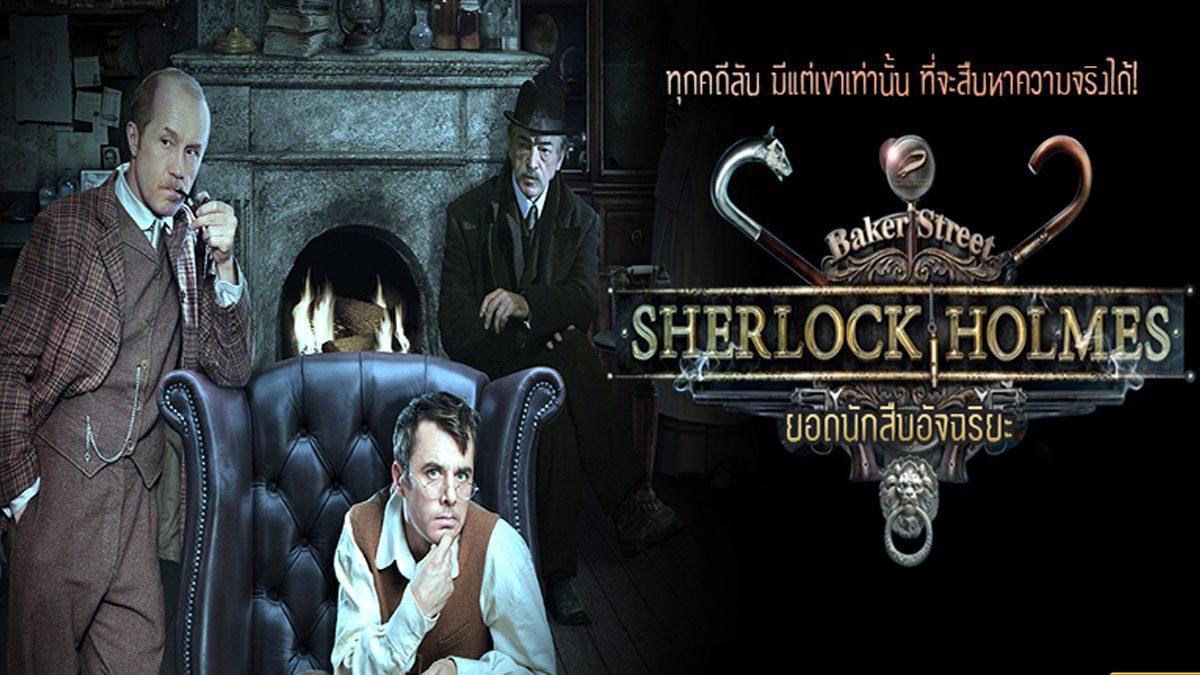 Sherlock Holmes ยอดนักสืบอัจฉริยะ - ตัวอย่างซีรีส์