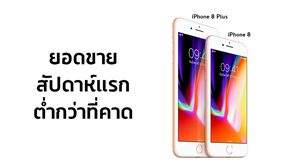 iPhone 8 เปิดตัวสัปดาห์แรกยอดขายต่ำกว่าที่คาด!!