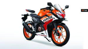 Honda เผยโฉม CBR150R พร้อม ABS สำหรับชาวอินโดนีเซีย