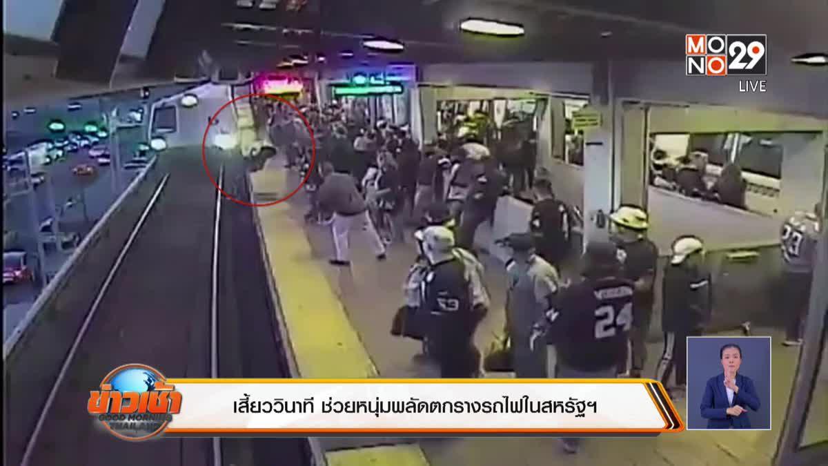เสี้ยววินาที ช่วยหนุ่มพลัดตกรางรถไฟในสหรัฐฯ