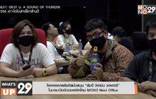 """""""โรงพยาบาลยันฮี"""" สนับสนุน น้ำดื่ม ยันฮี วิตามิน วอเตอร์ ให้กับทาง MONO ในวาระเปิดตัวออฟฟิศใหม่"""