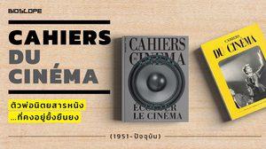 Cahiers du Cinéma ตัวพ่อนิตยสารหนัง…ที่คงอยู่ยั้งยืนยง (1951-ปัจจุบัน)
