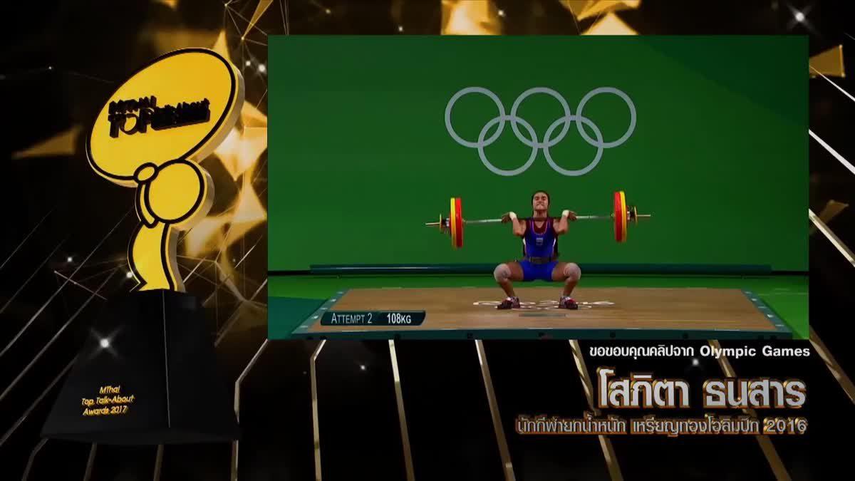 อดิศักดิ์ – โค้ชมิเกล – พงศกร แปยอ – โค้ชสุพรต ฟุตซอลทีมชาติไทย รับรางวัล Top talk-about Sportsperson 2017