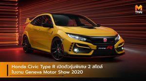 Honda Civic Type R เปิดตัวรุ่นพิเศษ 2 สไตล์ในงาน Geneva Motor Show 2020