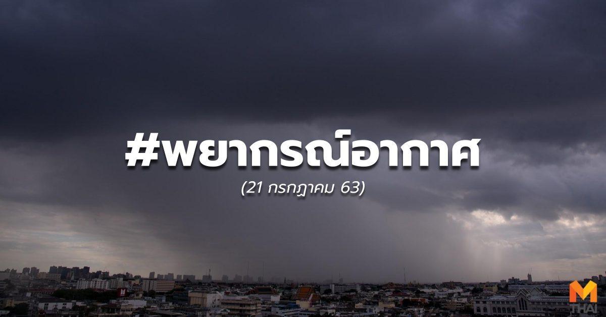 พยากรณ์อากาศวันนี้ – 21 ก.ค. 63