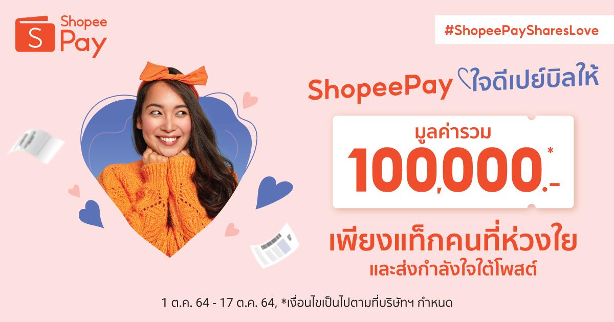 ShopeePay ส่งต่อกำลังใจให้พี่น้องชาวไทย ผ่านแคมเปญ ShopeePay ใจดีเปย์บิลให้ มุ่งบรรเทาภาระค่าใช้จ่ายในสถานการณ์โควิด-19 และอุทกภัย